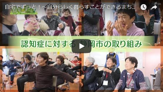 自宅でずっと!~自分らしく暮らすことができるまち~「【認知症】に対する静岡市の取り組み」