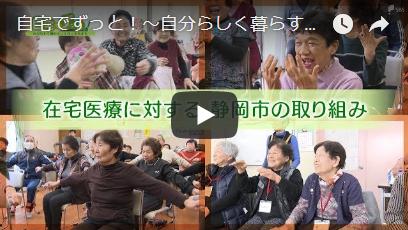 自宅でずっと!~自分らしく暮らすことができるまち~「静岡市の【在宅医療】の取り組み」